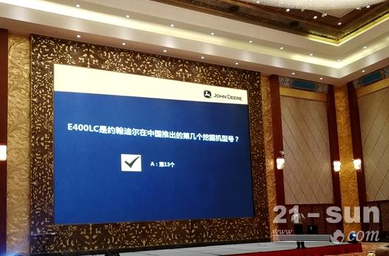 约翰迪尔工程机械区域经理高智勇、王军主持问答环节,介绍E400LC优势特点