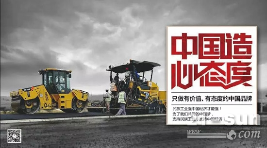 中国造 心态度