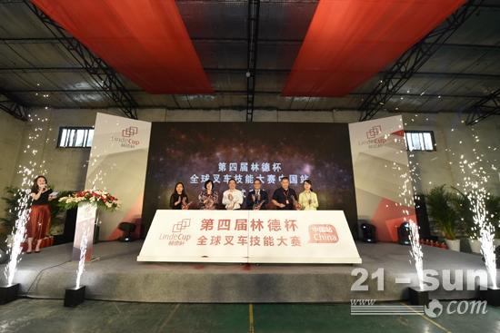 第四届林德杯全球叉车技能大赛