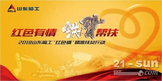 """2018山东临工""""红色情""""精准扶贫行动启动仪式"""