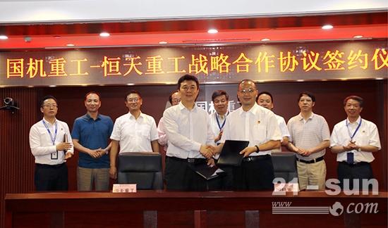 恒天重工集团与国机重工集团签订战略合作协议