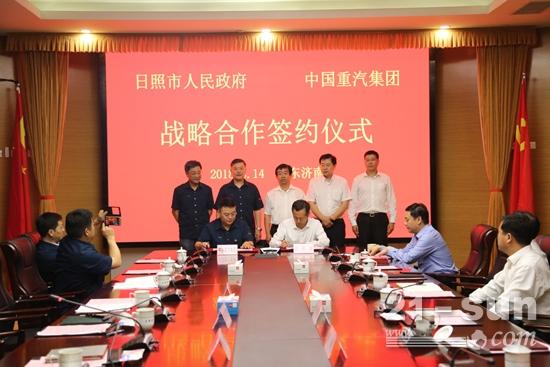 中国重汽与日照市政府签署战略合作协议