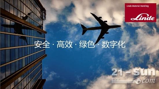 机场峰会6.jpg