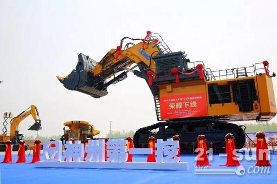 """神州第一挖2.jpg""""神州第一挖""""徐工700吨大型液压挖掘机下线"""