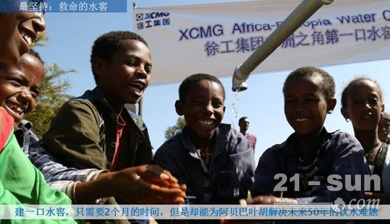 徐工在埃塞俄比亚建设了41口水窖,为当地4000多名村民和学生解决了安全饮水问题