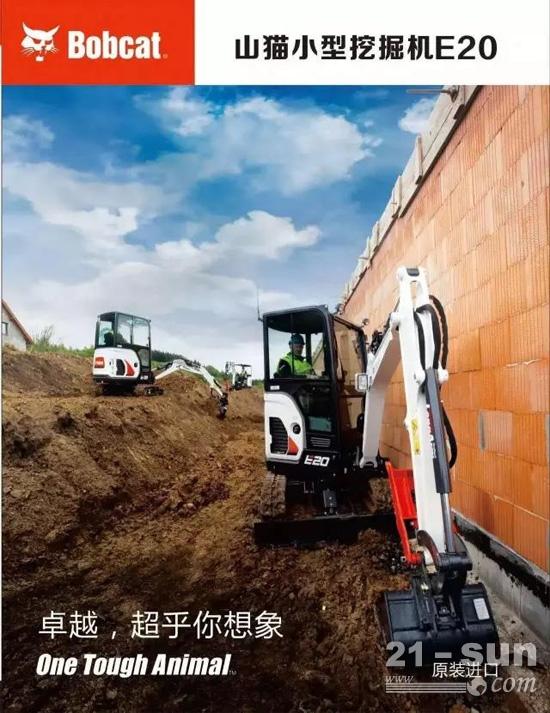 山猫E20小型挖掘机