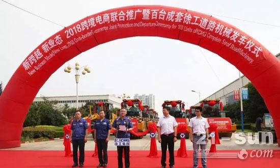 徐工道路机械事业部总经理、党委书记崔吉胜致辞