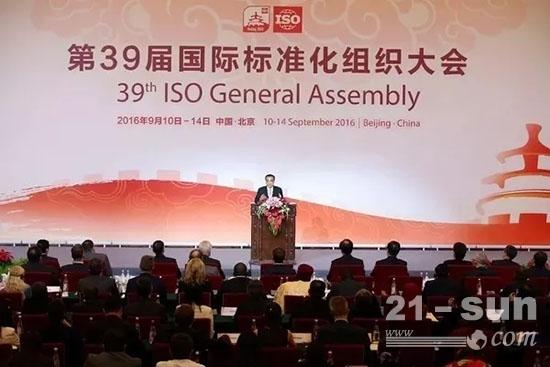 第39届国际标准化组织(ISO)大会