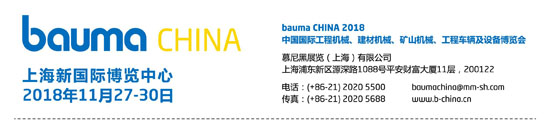 """""""智造大观""""聚焦世界目光,bauma CHINA 11月上海举行"""