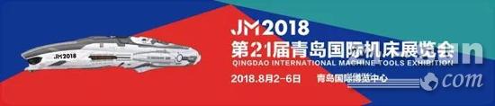 第21届青岛国际机床展览会
