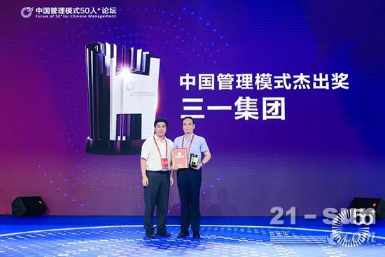 三一集团荣获中国管理大奖,数字化转型成果载誉而归