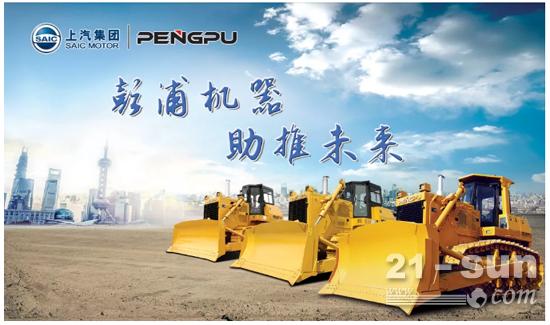 """上海彭浦将继续坚持""""用户的需求,我们的追求""""企业核心价值观"""