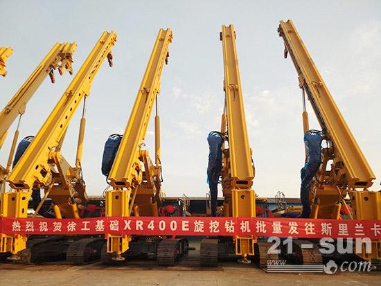 徐工XR400E旋挖钻机批量出口斯里兰卡