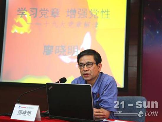 国机重工常林公司党委书记廖晓明