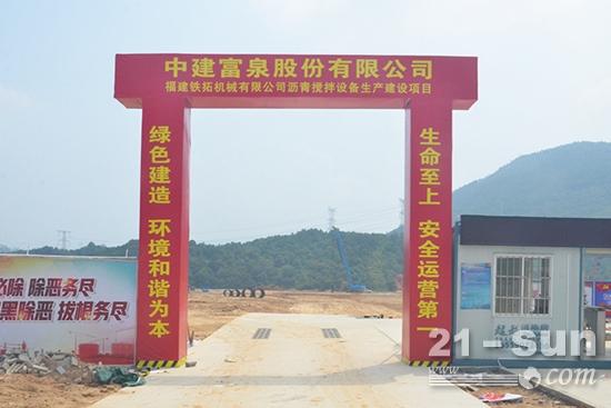 新工厂项目项目部正式挂牌成立