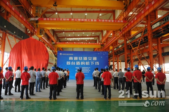 铁建重工华东地下装备制造基地首台盾构机顺利下线