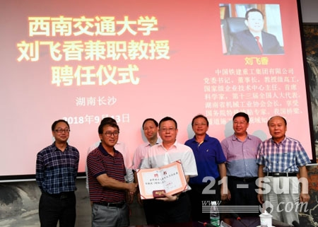 铁建重工党委书记、董事长刘飞香被聘任为西南交通大学兼职教授