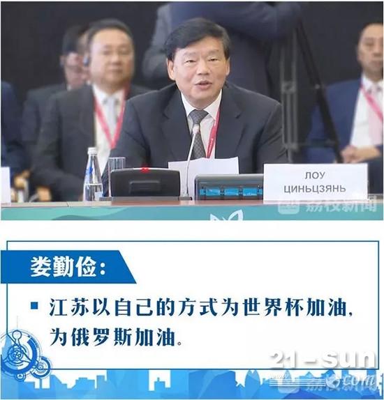 省委书记口中的徐工故事