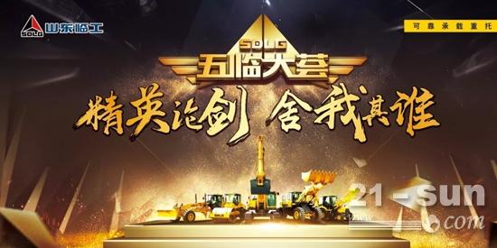 山东临工第一届营销服务技能比武大赛总决赛成功举办