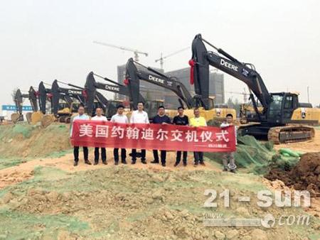 约翰迪尔挖掘机批量交付四川神马建设工程有限公司