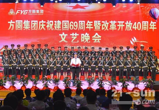 方圆集团庆祝建国69周年暨改革开放40周年文艺晚会举行
