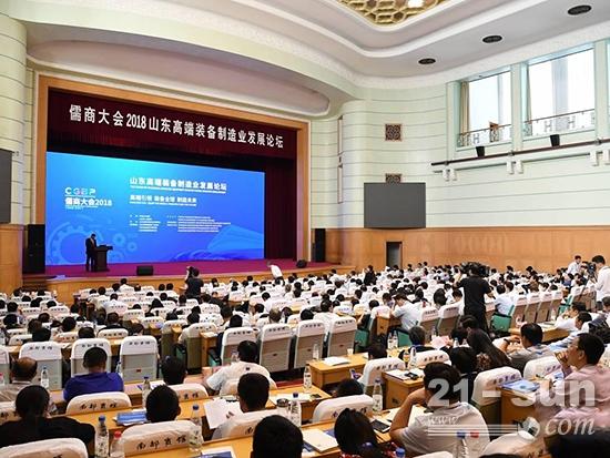 儒商大会2018山东高端装备制造业发展论坛现场