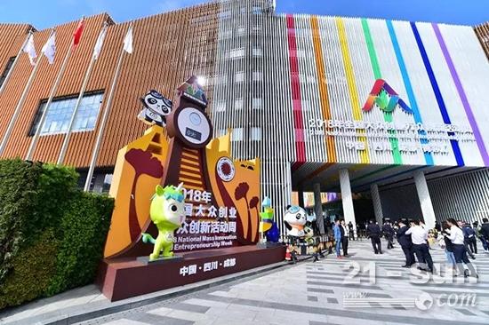 2018年全国大众创业万众创新活动周正式在蓉启动