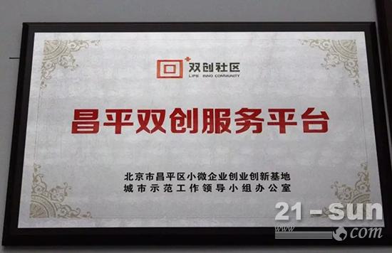 太阳谷纳入中关村示范区创业服务支持体系