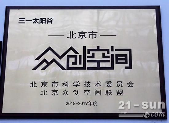 太阳谷荣获北京市市级众创空间认定