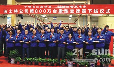 第800万台重型变速器下线仪式