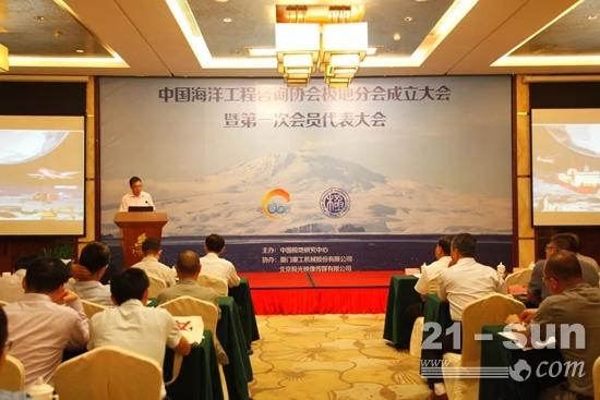 中国海洋工程咨询协会极地分会在厦宣布成立