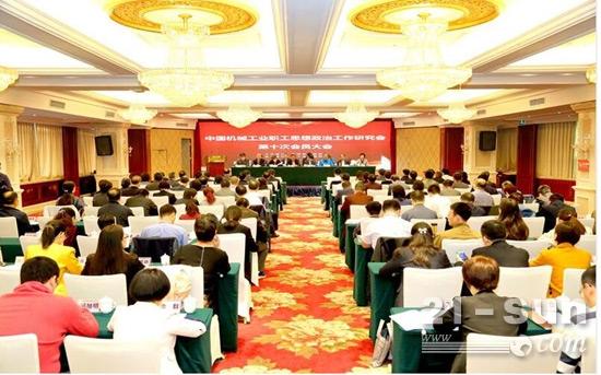 中国机械政研会第十次会员大会在四川德阳闭幕