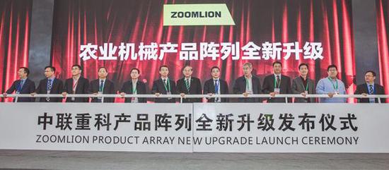 中联重科举行产品阵列全新升级发布仪式
