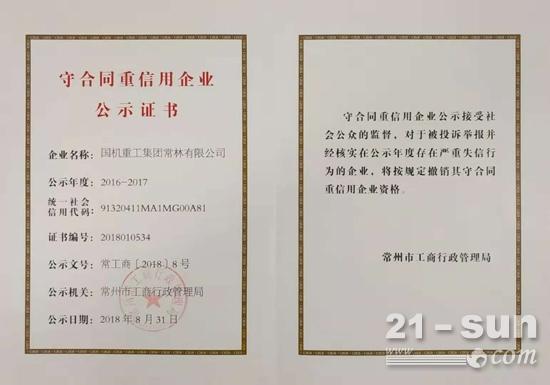 国机重工常林公司荣获守合同重信用企业称号