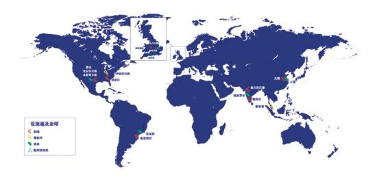 我们的代理商和服务网络更覆盖全球180多个国家