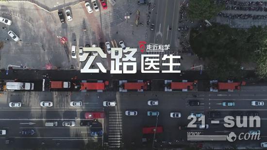 中央电视台CCTV10《走近科学》之《公路医生》
