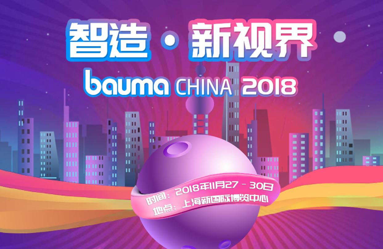 bauma CHINA 2018:智造·新視界
