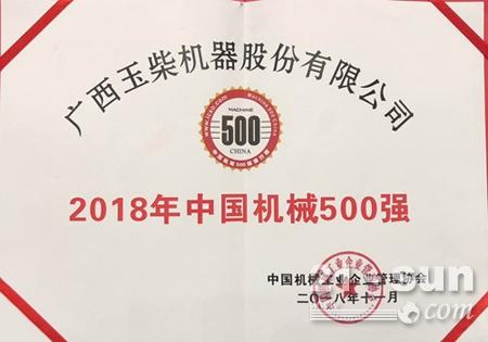 """玉柴股份荣获""""机械工业现代化管理企业""""称号 入选中国机械500强"""
