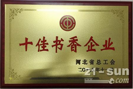 """张煤机公司荣获河北省""""十佳书香企业""""荣誉称号"""