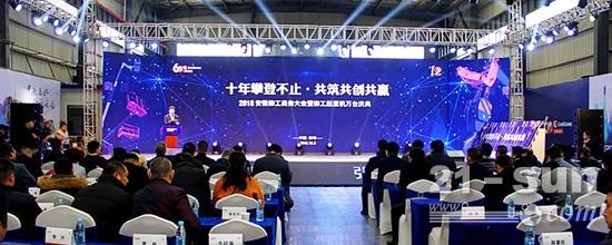 安徽柳工2018商务大会