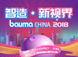 bauma CHINA 2018:智造·新视界