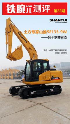 土方专家山推SE135-9W挖掘机测评