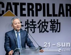 陈其华:卡特彼勒,43年与中国经济共同成长