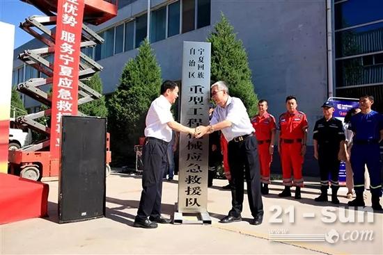 柳工与宁夏组建重型工程机械应急救援队