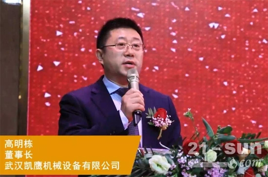 凯斯武汉代理商凯鹰机械设备有限公司开业庆典