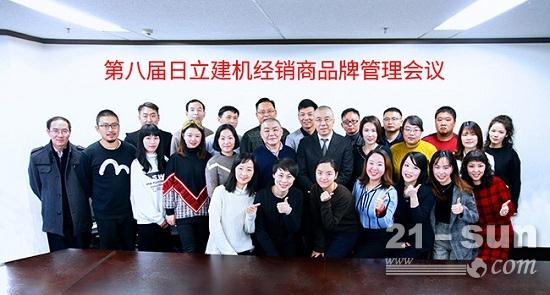 迎战新媒体时代 第八届日立建机经销商品牌管理会议召开