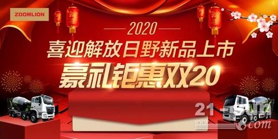 新年福利丨喜迎搅拌车新品上市,豪礼钜惠2020!