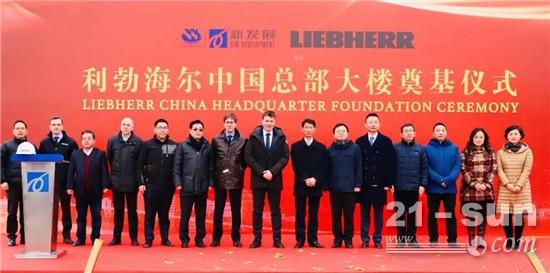 起跑2020   利勃海尔中国外高桥总部大楼奠基正式启动
