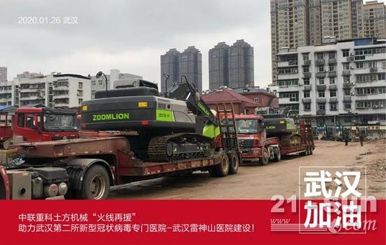 抗击疫情   中联土方火线再援武汉雷神山医院建设