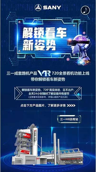 三一成套路机产品VR720全景看机功能全面上线,解锁看车新姿势!
